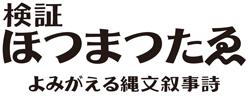 ホツマ出版会 宝蔵文庫